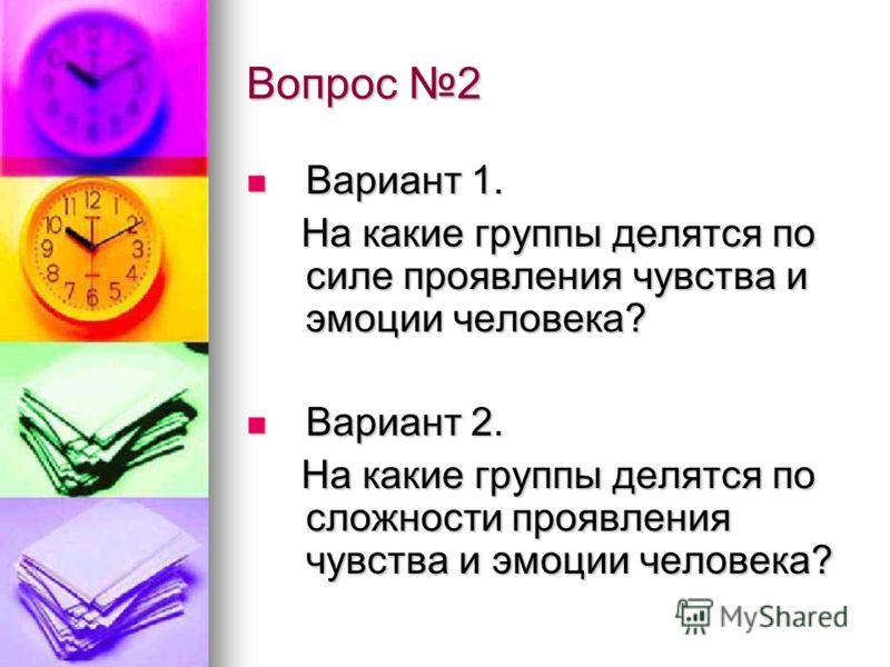 Презентация на тему Контрольная работа по психологии Вариант  3 Вопрос