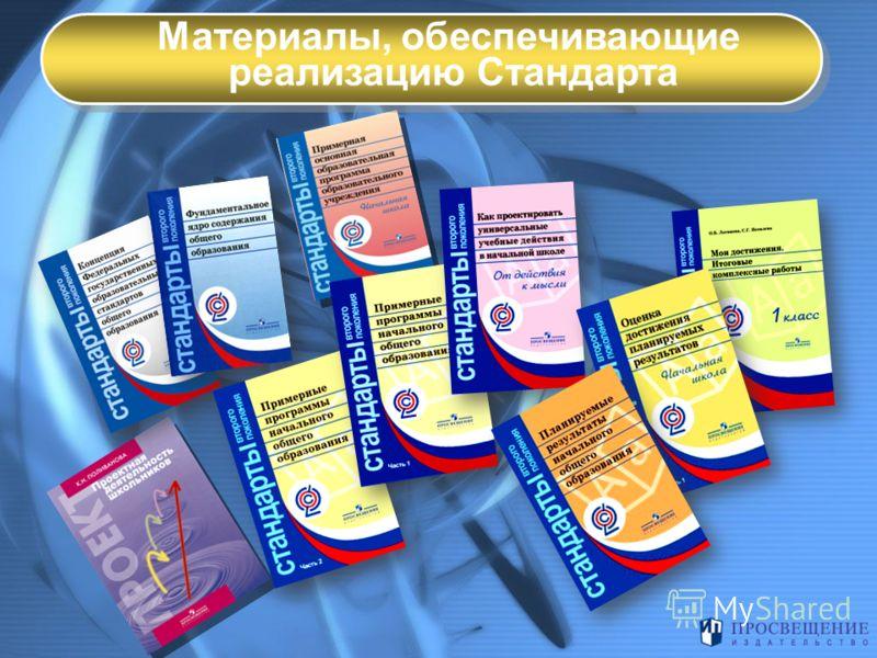 Материалы, обеспечивающие реализацию Стандарта Материалы, обеспечивающие реализацию Стандарта