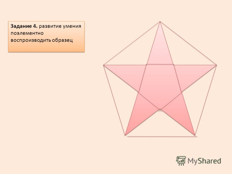 Задание 4. развитие умения поэлементно воспроизводить образец Задание 4. развитие умения поэлементно воспроизводить образец