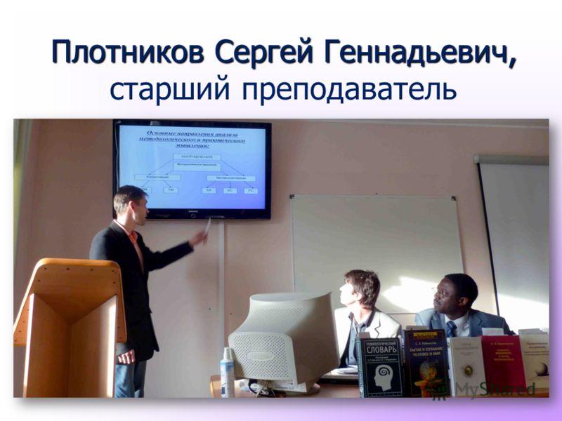 Плотников Сергей Геннадьевич, Плотников Сергей Геннадьевич, старший преподаватель
