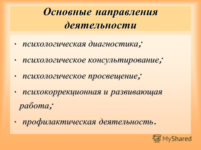 Основные направления деятельности психологическая диагностика ; психологическая диагностика ; психологическое консультирование ; психологическое консультирование ; психологическое просвещение ; психологическое просвещение ; психокоррекционная и разви