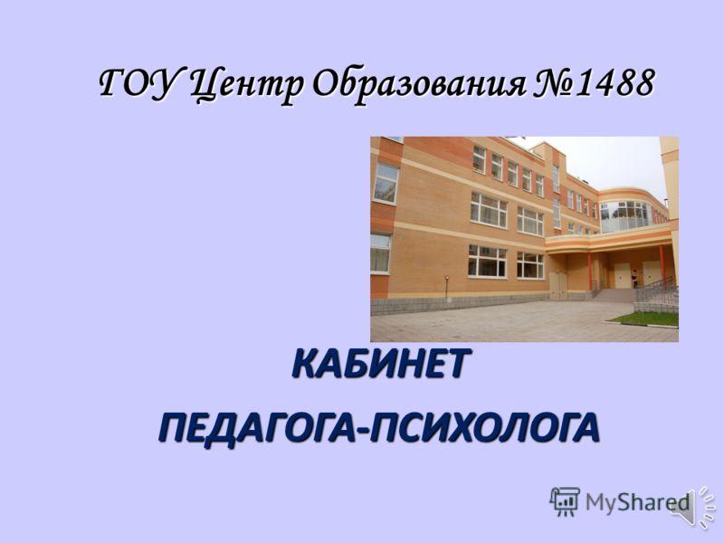 ГОУ Центр Образования 1488 КАБИНЕТПЕДАГОГА-ПСИХОЛОГА