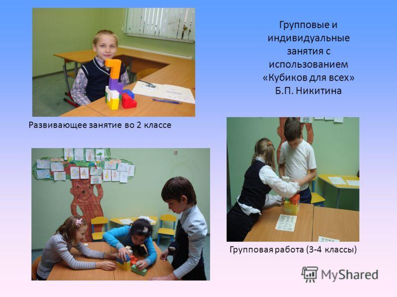 Групповые и индивидуальные занятия с использованием «Кубиков для всех» Б.П. Никитина Групповая работа (3-4 классы) Развивающее занятие во 2 классе