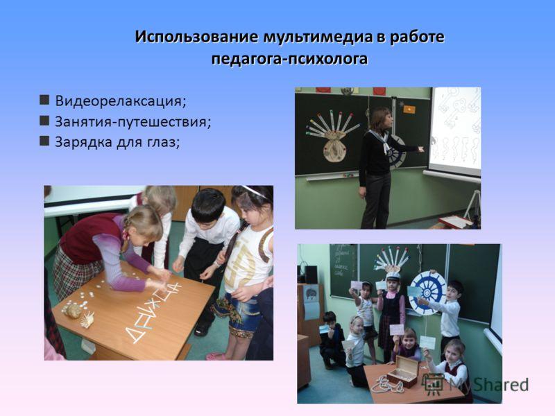 Использование мультимедиа в работе педагога-психолога Видеорелаксация; Занятия-путешествия; Зарядка для глаз;