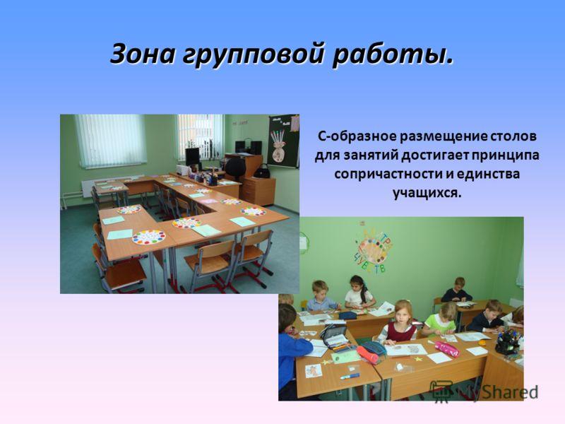 Зона групповой работы. С-образное размещение столов для занятий достигает принципа сопричастности и единства учащихся.