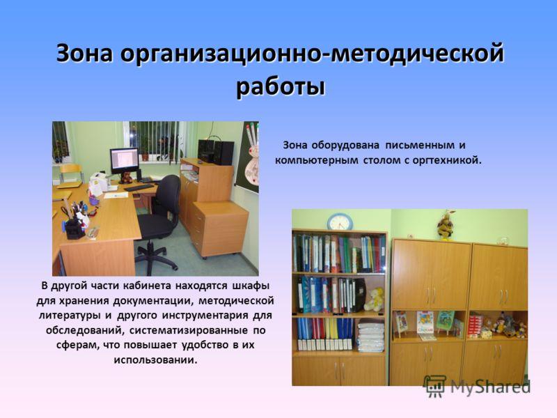 Зона организационно-методической работы В другой части кабинета находятся шкафы для хранения документации, методической литературы и другого инструментария для обследований, систематизированные по сферам, что повышает удобство в их использовании. Зон