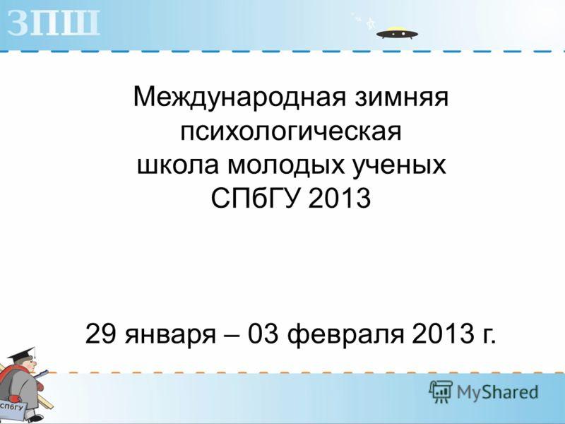 Международная зимняя психологическая школа молодых ученых СПбГУ 2013 29 января – 03 февраля 2013 г.