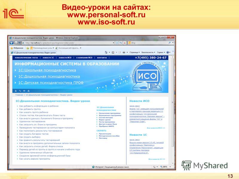 13 Видео-уроки на сайтах: www.personal-soft.ru www.iso-soft.ru