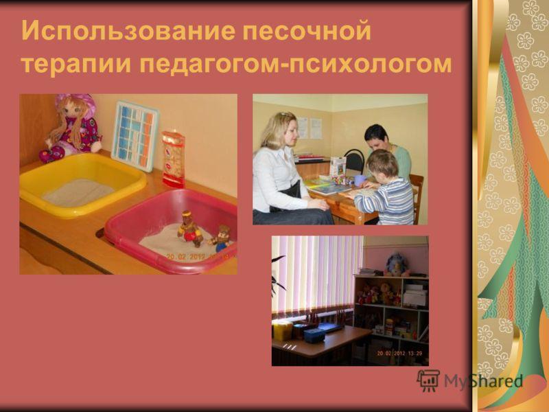 Использование песочной терапии педагогом-психологом