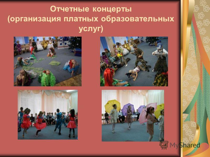 Отчетные концерты (организация платных образовательных услуг)