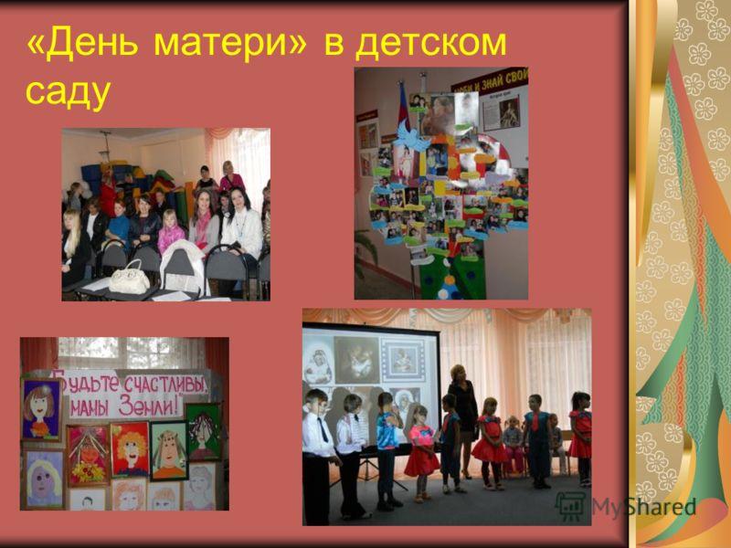 «День матери» в детском саду