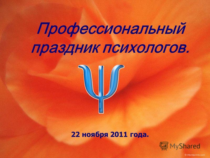 Профессиональный праздник психологов. 22 ноября 2011 года.