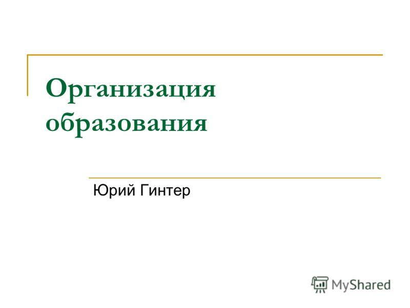Организация образования Юрий Гинтер