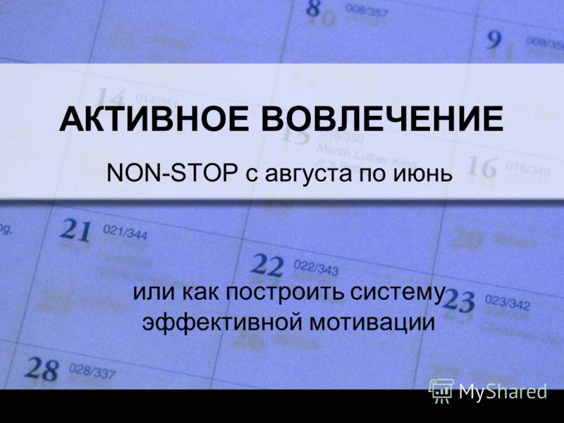 АКТИВНОЕ ВОВЛЕЧЕНИЕ NON-STOP с августа по июнь или как построить систему эффективной мотивации