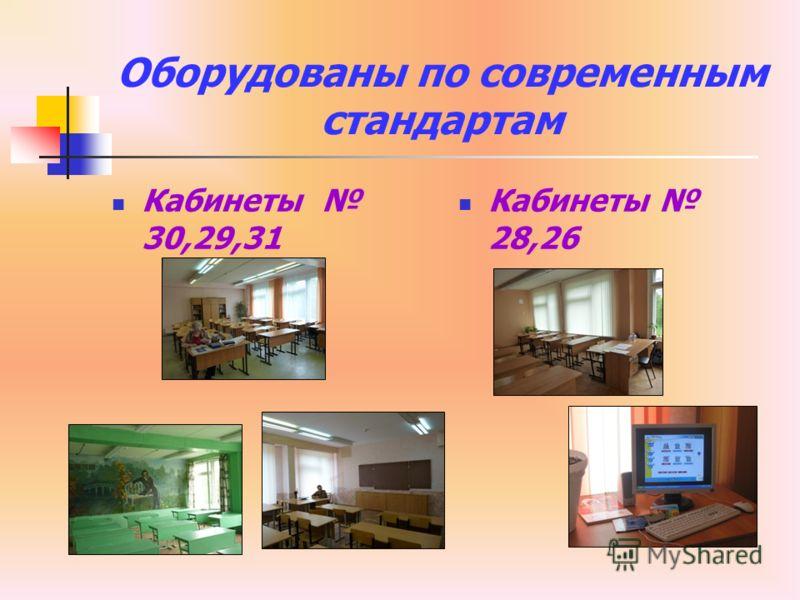 Оборудованы по современным стандартам Кабинеты 30,29,31 Кабинеты 28,26