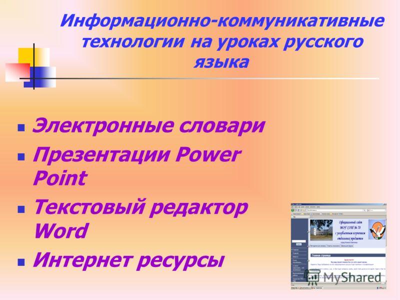 Информационно-коммуникативные технологии на уроках русского языка Электронные словари Презентации Power Point Текстовый редактор Word Интернет ресурсы