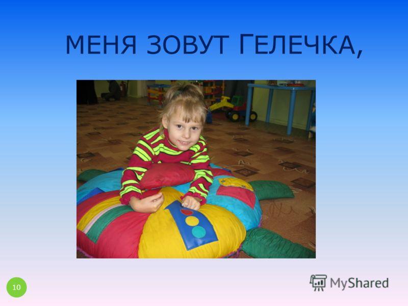 МЕНЯ ЗОВУТ Г ЕЛЕЧКА, 10