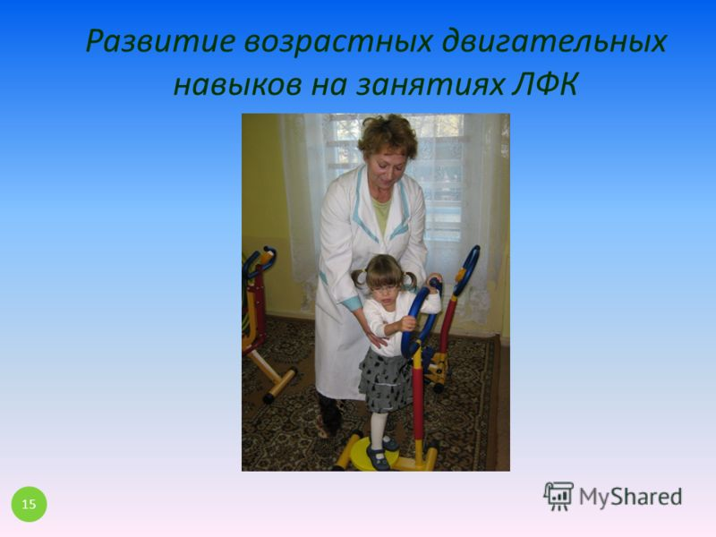 Развитие возрастных двигательных навыков на занятиях ЛФК 15