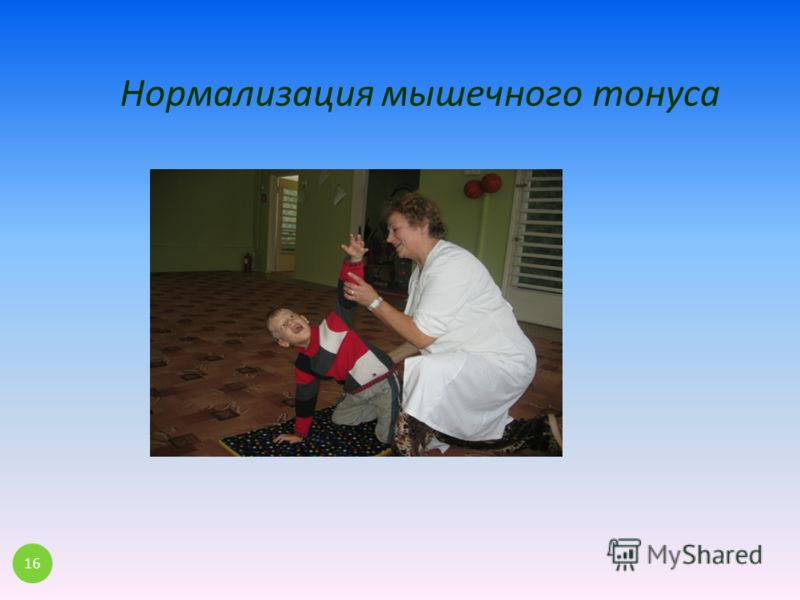 Нормализация мышечного тонуса 16