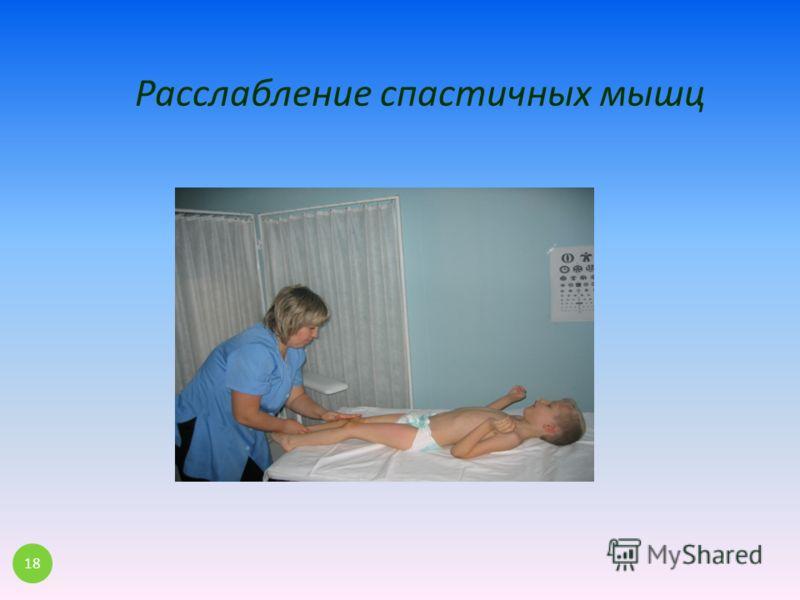 Расслабление спастичных мышц 18