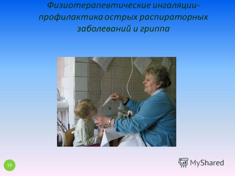 Физиотерапевтические ингаляции - профилактика острых распираторных заболеваний и гриппа 19