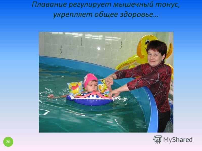 Плавание регулирует мышечный тонус, укрепляет общее здоровье … 20