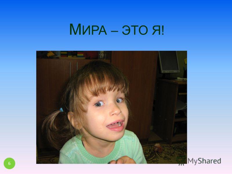 М ИРА – ЭТО Я! 6