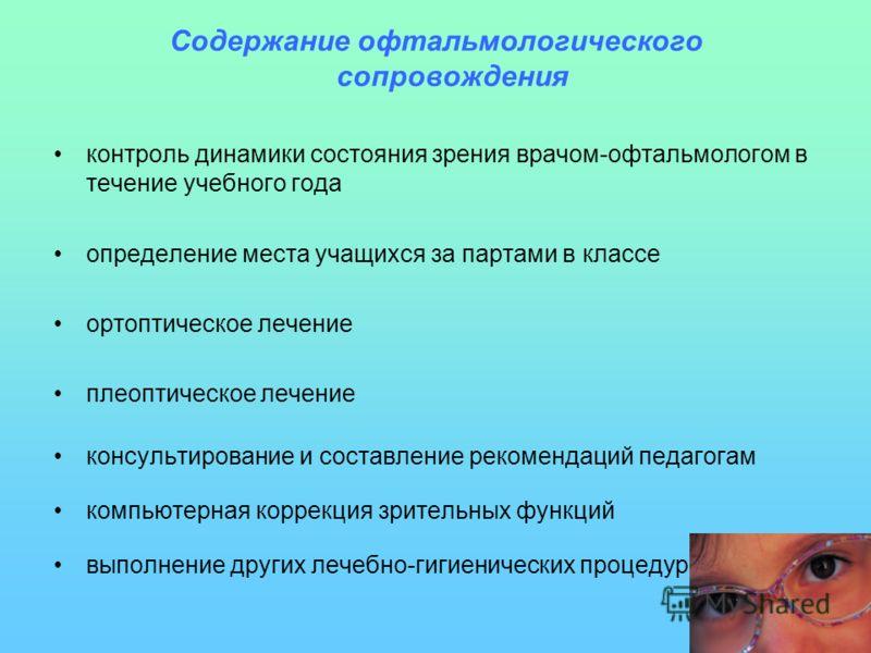 Содержание офтальмологического сопровождения контроль динамики состояния зрения врачом-офтальмологом в течение учебного года определение места учащихся за партами в классе ортоптическое лечение плеоптическое лечение консультирование и составление рек