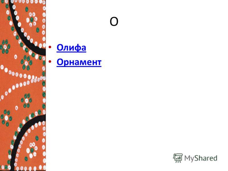 О Олифа Орнамент