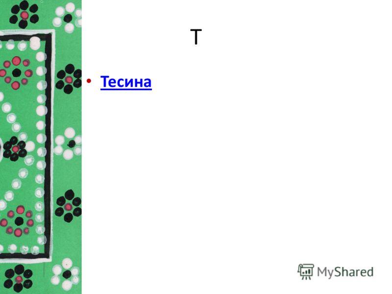 Т Тесина