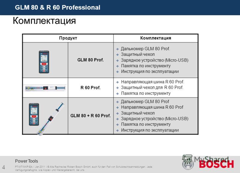 GLM 80 & R 60 Professional 4 PT-MT/MKP-EA | Jan 2011 | © Alle Rechte bei Robert Bosch GmbH, auch für den Fall von Schutzrechtsanmeldungen. Jede Verfügungsbefugnis, wie Kopier- und Weitergaberecht, bei uns. Power Tools Комплектация ПродуктКомплектация