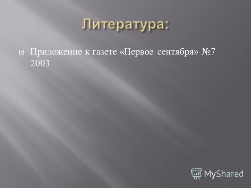 Приложение к газете « Первое сентября » 7 2003
