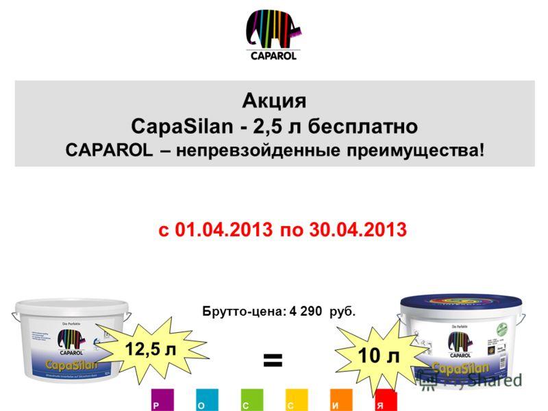Акция CapaSilan - 2,5 л бесплатно CAPAROL – непревзойденные преимущества! с 01.04.2013 по 30.04.2013 12,5 л Брутто-цена: 4 290 руб. = 10 л