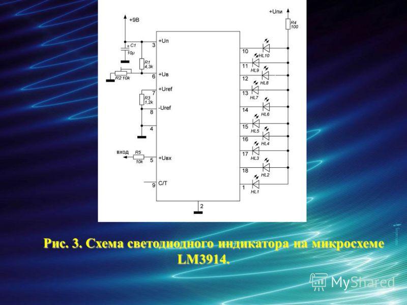 Рис. 3. Схема светодиодного индикатора на микросхеме LM3914.