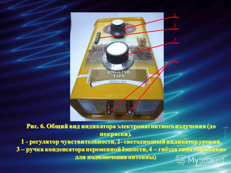 1 2 3 4 Рис. 6. Общий вид индикатора электромагнитного излучения (до покраски). 1 - регулятор чувствительности, 2- светодиодный индикатор уровня, 3 – ручка конденсатора переменной ёмкости, 4 – гнёзда типа «тюльпан» для подключения антенны)