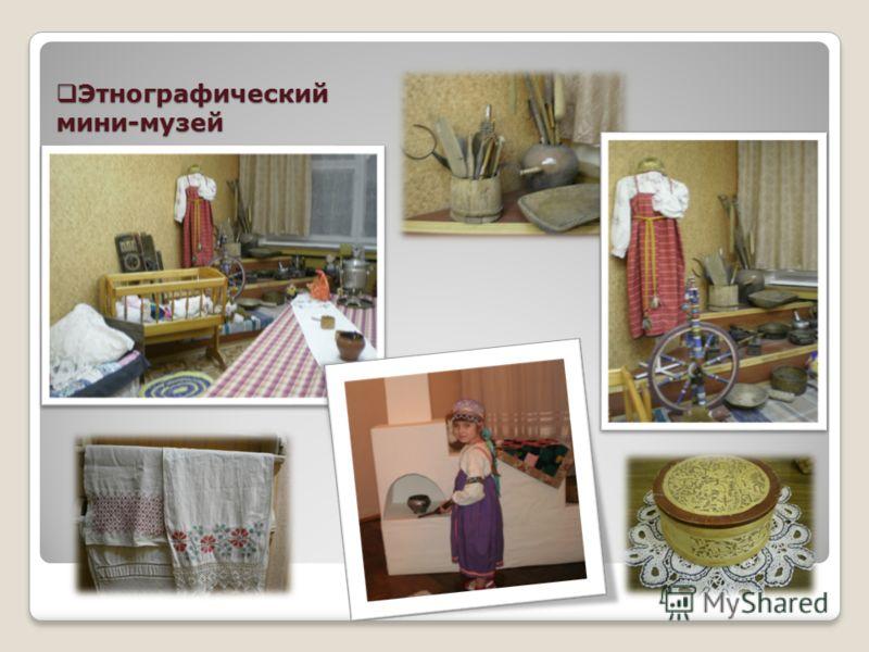 Этнографический мини-музей Этнографический мини-музей