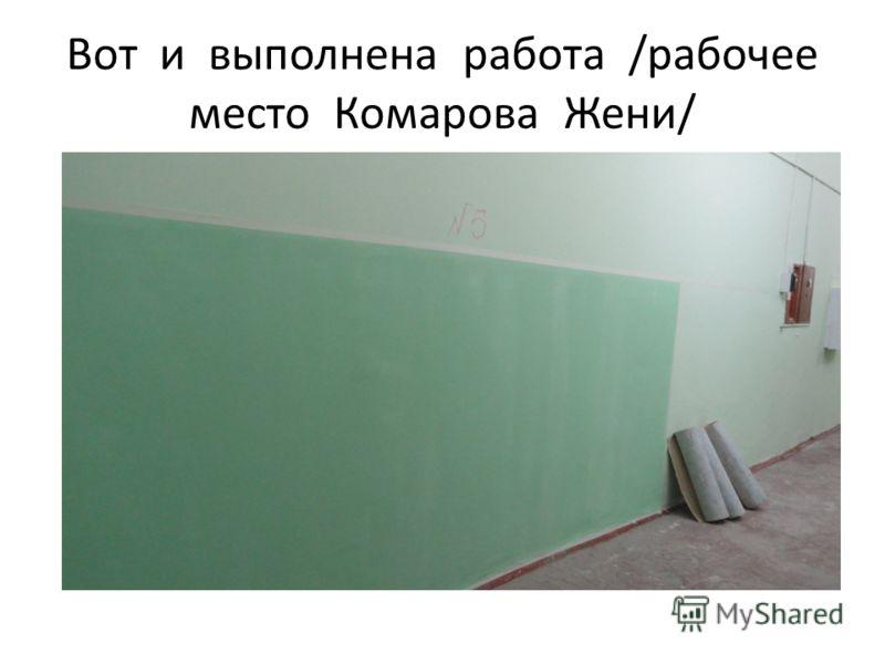 Вот и выполнена работа /рабочее место Комарова Жени/