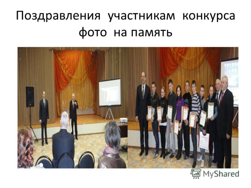 Поздравления участникам конкурса фото на память