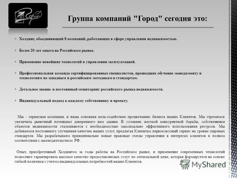 Холдинг, объединяющий 8 компаний, работающих в сфере управления недвижимостью. Более 20 лет опыта на Российском рынке. Применение новейших технологий в управлении эксплуатацией. Профессиональная команда сертифицированных специалистов, прошедших обуче