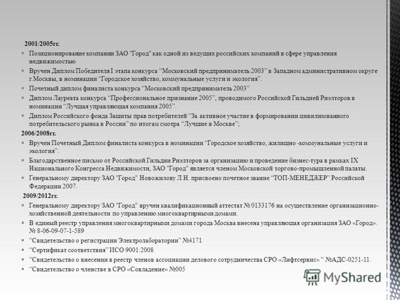2001/2005гг. Позиционирование компании ЗАО