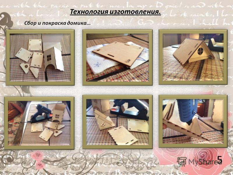 Сбор и покраска домика… Технология изготовления. 5