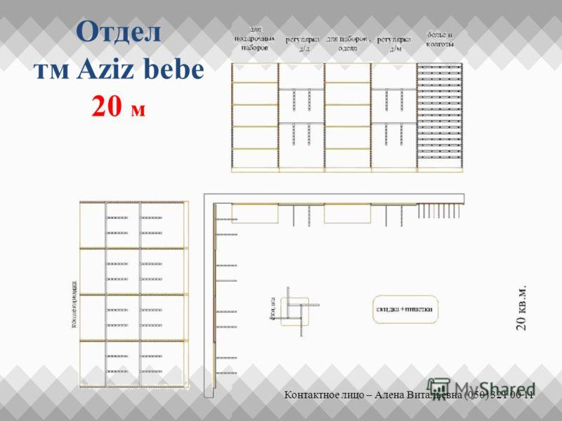 Отдел тм Aziz bebe 20 м Контактное лицо – Алена Витальевна (050) 321 00 11