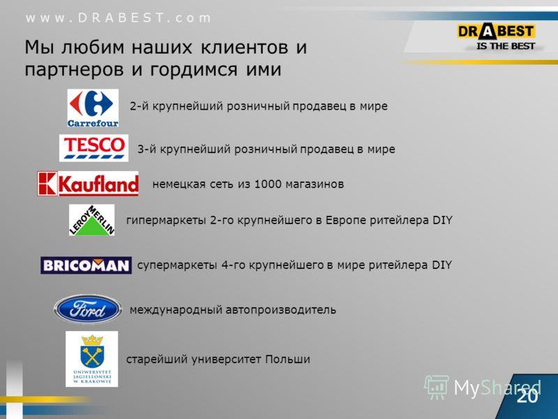 www.DRABEST.com – 2-й крупнейший розничный продавец в мире – 3-й крупнейший розничный продавец в мире – немецкая сеть из 1000 магазинов – гипермаркеты 2-го крупнейшего в Европе ритейлера DIY – супермаркеты 4-го крупнейшего в мире ритейлера DIY – межд