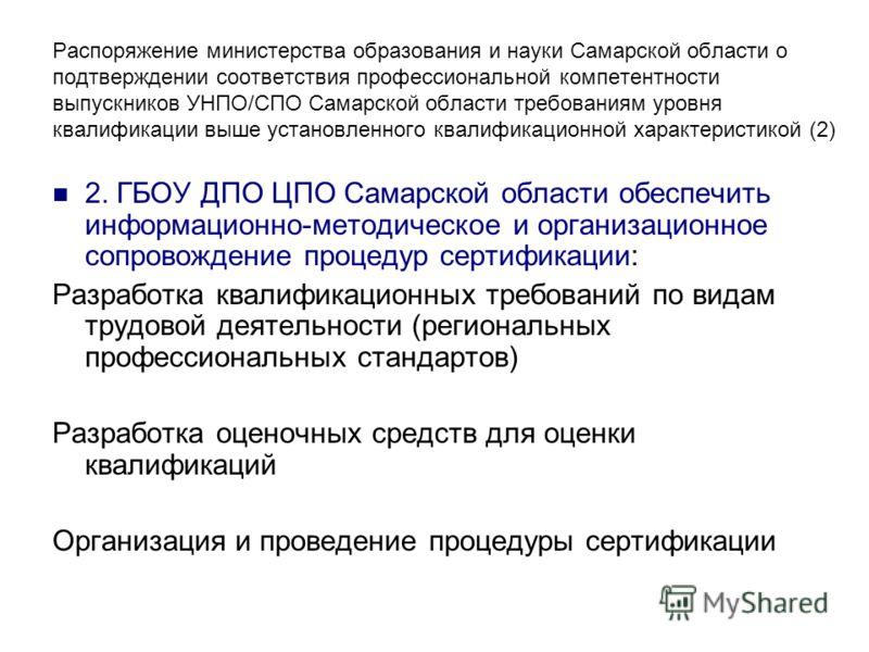 Распоряжение министерства образования и науки Самарской области о подтверждении соответствия профессиональной компетентности выпускников УНПО/СПО Самарской области требованиям уровня квалификации выше установленного квалификационной характеристикой (