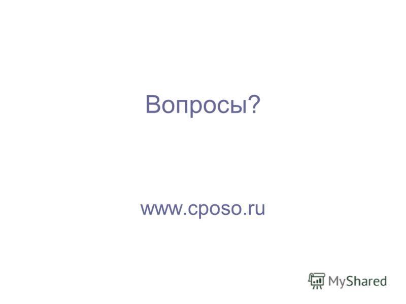 Вопросы? www.cposo.ru