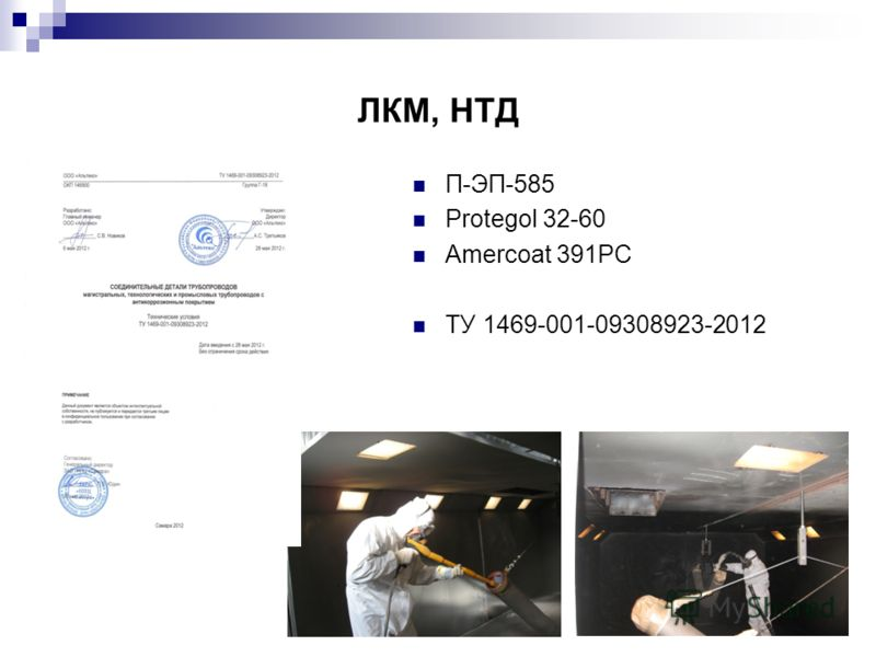 ЛКМ, НТД П-ЭП-585 Protegol 32-60 Amercoat 391PC ТУ 1469-001-09308923-2012