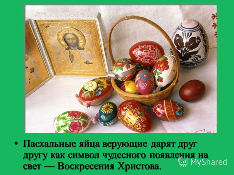 Пасхальные яйца верующие дарят друг другу как символ чудесного появления на свет Воскресения Христова. Пасхальные яйца верующие дарят друг другу как символ чудесного появления на свет Воскресения Христова.