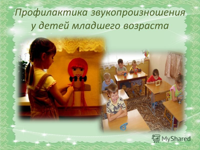 Профилактика звукопроизношения у детей младшего возраста
