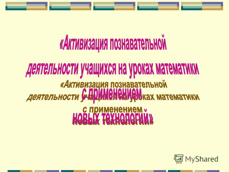 Презентация на тему Отчёт по теме самообразования Учителя  2 Отчёт по теме самообразования Учителя математики