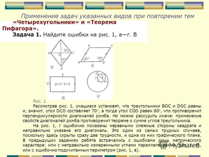 Применение задач указанных видов при повторении тем «Четырехугольники» и «Теорема Пифагора». Задача 1. Найдите ошибки на рис. 1, аг. В Рис. 1 Рассмотрев рис. 1, учащиеся установят, что треугольники ВОС и DOC равны и, значит, угол DCO составляет 70°,